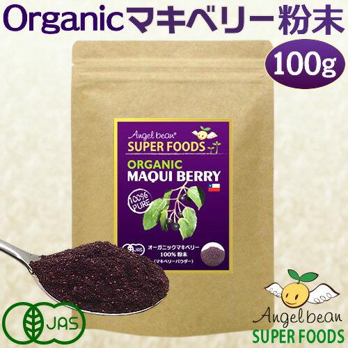 Angel bean オーガニック マキベリー 100%パウダー 非加熱/ロー 有機JASマキベリ粉末 100g(約2〜3ヶ月分) 送料無料メール便