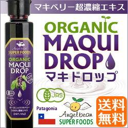 マキベリー濃縮原液「マキドロップ MAQUIDROP」有機JASオーガニック天然果汁エキス 195g(約3ヶ月分) 2本で送料無料 ss