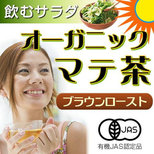 オーガニック マテ茶 有機マテ茶ブラウンロースト(国内焙煎)ティーバッグ2g×30個 メール便 送料無料