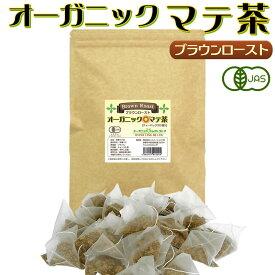 オーガニック マテ茶 有機マテ・ブラウンロースト(国内焙煎)ティーバッグ2g×30個 送料無料 ポスト配達便