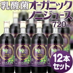 乳酸菌オーガニック・ノニジュース12本set