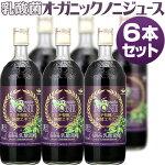 乳酸菌オーガニック・ノニジュース6本set