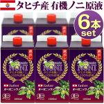 タヒチ産【蔵出し】ノニジュース6本セット