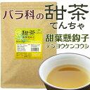 【お試しSALE】甜茶 (てんちゃ) バラ科 甜葉懸鈎子/テンヨウケンコウシ100% 国内焙煎 農薬不使用 ティーバッグ50包