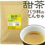 甜茶「バラ科、甜葉懸鈎子」