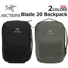 MAX1000OFFクーポン配布中!7/26 1:59まで ARCTERYX アークテリクス Blade 20 Backpack ブレード 20 バックパックリュック リュックサック デイパック バッグ メンズ レディース 20L 16179プレゼント ギフト 通勤 通学 送料無料