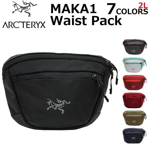 ARCTERYX アークテリクス Maka1 Waist Pack マカ1 ウエストパック ウエストバッグボディバッグ ショルダーバッグ バッグ メンズ レディース 2L 17171プレゼント ギフト 通勤 通学