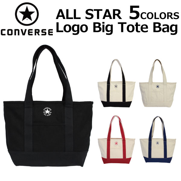 CONVERSE コンバース ALL STAR Logo Big Tote Bag オールスターロゴ ビッグトートバッグレディース 17917300プレゼント ギフト 通勤 通学 送料無料