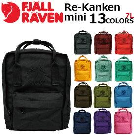 FJALLRAVEN フェールラーベン Re-Kanken mini リ カンケン ミニ リュックバックパック デイパック ハンドバッグ メンズ レディース 7L FJ 23549プレゼント ギフト 通勤 通学 送料無料