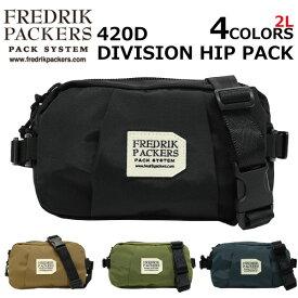FREDRIK PACKERS フレドリックパッカーズ 420D Division Hip Pack ディビジョン ヒップ パックウエストバッグ ボディバッグ メンズ レディース 2Lプレゼント ギフト 通勤 通学