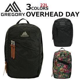SSで使える10%OFFクーポン配布中! GREGORY グレゴリー OVERHEAD DAY オーバーヘッドデイリュック リュックサック バックパック メンズ レディース B4 22Lプレゼント ギフト 通勤 通学 送料無料