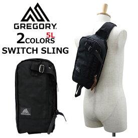GREGORY グレゴリーSWITCH SLING スウィッチスリングボディバッグ スリング ワンショルダー メンズ レディース 5Lプレゼント ギフト 通勤 通学 送料無料