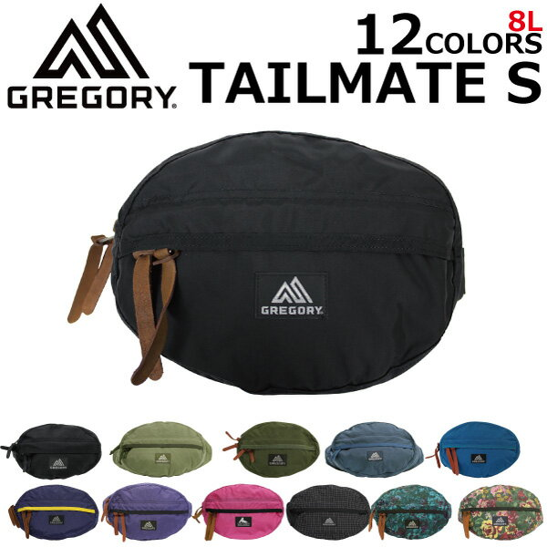 GREGORY グレゴリー TAILMATE S テールメイト S ウエストバッグヒップバッグ ボディバッグ バッグ 斜めがけ メンズレディース 8Lプレゼント ギフト 通勤 通学 送料無料