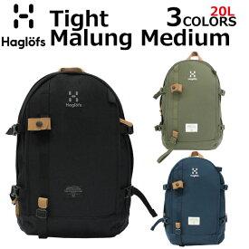Haglofs ホグロフス TIGHT MALUNG MEDIUM タイト マルング ミディアムバックパック デイパック メンズ レディース 338120 A3 20L プレゼント ギフト 通勤 通学 送料無料