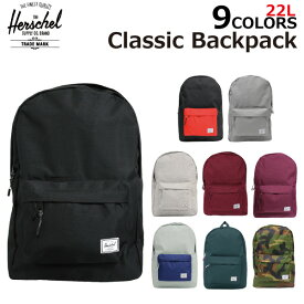 HERSCHEL ハーシェル Classic Backpack クラシックバックパック10001 B4 22Lリュックサック バッグメンズ レディース プレゼント ギフト 通勤 通学 送料無料