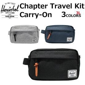 条件付きでMAX1,000OFFクーポン配布中!HERSCHEL ハーシェル Chapter Travel Kit Carry-On チャプター トラベル キット キャリーオン ポーチレディース メンズ 3L 10347プレゼント ギフト 通勤 通学