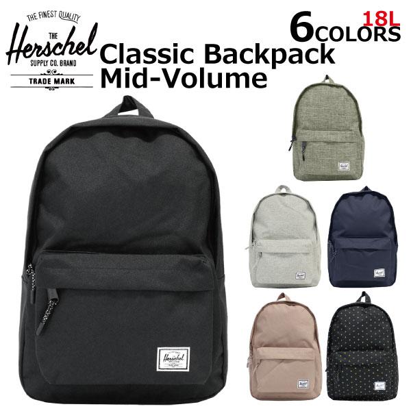 HERSCHEL SUPPLY ハーシェル サプライ Classic Backpack Mid-Volume クラシック バックパックミッドボリューム10485 メンズ レディース 18L B4 リュックサック デイパック バッグプレゼント ギフト 通勤 通学