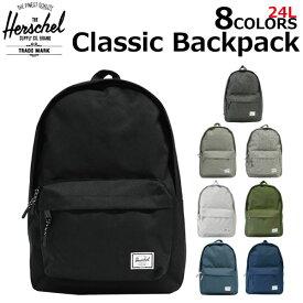 HERSCHEL SUPPLY ハーシェル サプライ Classic Backpack クラシック バックパック10500 メンズ レディース 24L B4 リュックサック デイパック バッグプレゼント ギフト 通勤 通学
