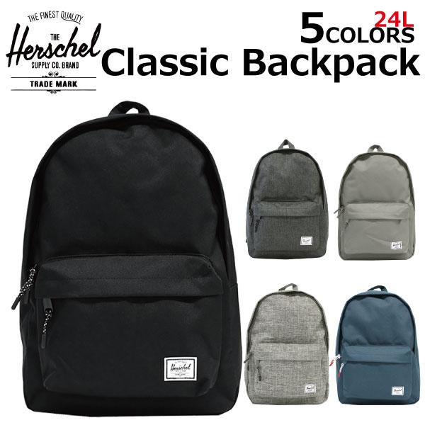 決算セール開催中!3/31 23:59まで HERSCHEL SUPPLY ハーシェル サプライ Classic Backpack クラシック バックパック10500 メンズ レディース 24L B4 リュックサック デイパック バッグプレゼント ギフト 通勤 通学