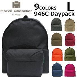 Herve Chapelier Daypack エルベシャプリエ デイパック 946C コーデュラデイパック Lサイズリュック リュックサック バックパック バッグ レディース プレゼント ギフト 通勤 通学 送料無料
