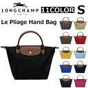 LONGCHAMP/ロンシャン Le Pliage/ル・プリアージュ ハンドバッグ S1621-089 鞄 レディース プレゼント/ギフト/通勤/通学/送料無料