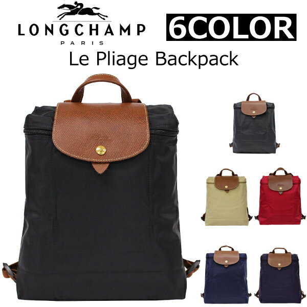 LONGCHAMP ロンシャン Le Pliage Backpack ル・プリアージュ バックパックリュック リュックサック デイパック バッグ レディース 1699-089プレゼント ギフト 通勤 通学 送料無料