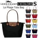 Longchamp 2605  1