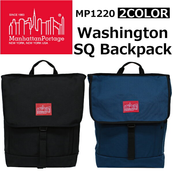 MANHATTAN PORTAGE マンハッタンポーテージ Washington SQ Backpack ワシントンスクエア バックパックリュック リュックサック メンズ レディース1220プレゼント ギフト 通勤 通学 送料無料