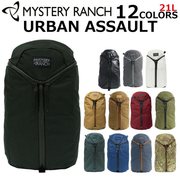 MAX1000円OFFクーポン配布中 ! 5月31日9:59まで MYSTERY RANCH ミステリーランチ URBAN ASSAULT アーバンアサルト バックパックリュックサック バッグ メンズ レディース 21Lプレゼント ギフト 通勤 通学 送料無料