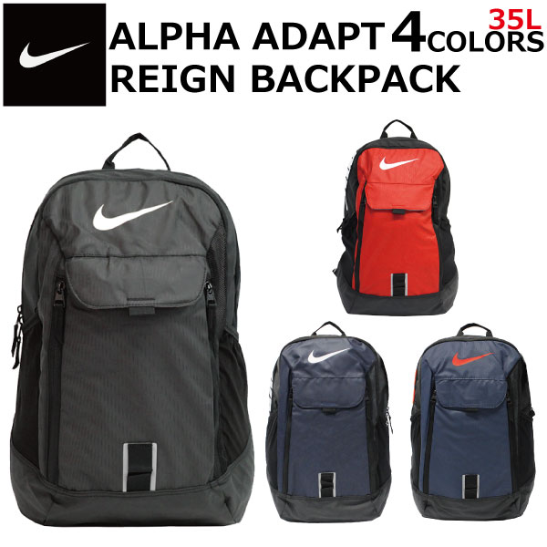 NIKE ナイキ ALPHA ADAPT REIGN BACKPACK アルファ アダプト レイン バックパックトレーニング リュックサック メンズ レディース 35L A3 BA5253プレゼント ギフト 通勤 通学 送料無料