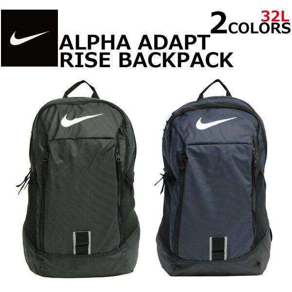 NIKE ナイキ ALPHA ADAPT RIZE BACKPACK アルファ アダプト ライズ バックパックトレーニング リュックサック メンズ レディース 32L A3 BA5254プレゼント ギフト 通勤 通学 送料無料