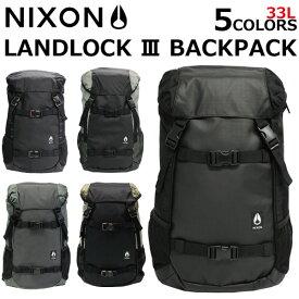 エントリーでポイント2倍〜最大18倍!6/18 9:59まで NIXON ニクソン Landlock III Backpack ランドロック 3 バックパックリュック リュックサック デイパック スケーター バッグ メンズ レディース 33L A3 C2813プレゼント ギフト 通勤 通学 送料無料
