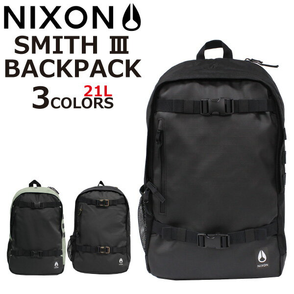 NIXON ニクソン Smith III Backpack スミス 3 バックパックリュック リュックサック スケートパック デイパック バッグ メンズ レディース A3 C2815プレゼント ギフト 通勤 通学 送料無料