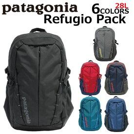 patagonia パタゴニア Refugio pack レフュジオパック バックパックリュック リュックサック デイパック バッグ メンズ レディース 28L B4 47912プレゼント ギフト 通勤 通学 送料無料