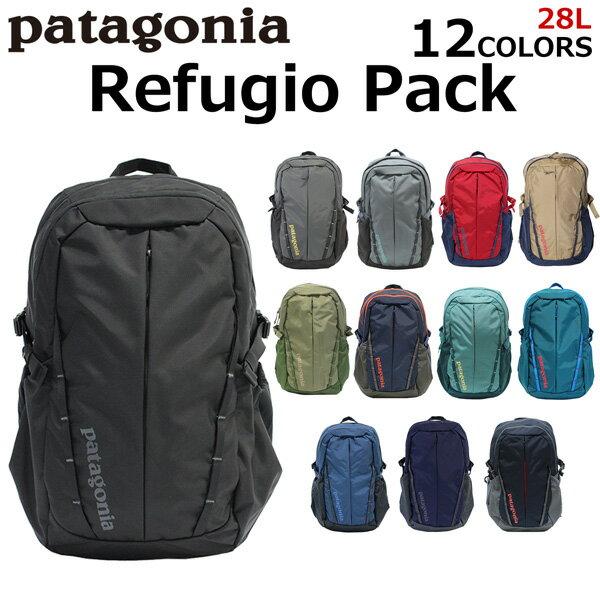 patagonia パタゴニア Refugio pack レフュジオパック バックパックリュック リュックサック デイパック バックパック バッグ メンズ レディース 28L B4 47912プレゼント ギフト 通勤 通学 送料無料