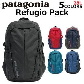 MAX1000OFFクーポン配布中!7/26 1:59まで patagonia パタゴニア Refugio pack レフュジオパック バックパックリュック リュックサック デイパック バッグ メンズ レディース 28L B4 47912プレゼント ギフト 通勤 通学 送料無料