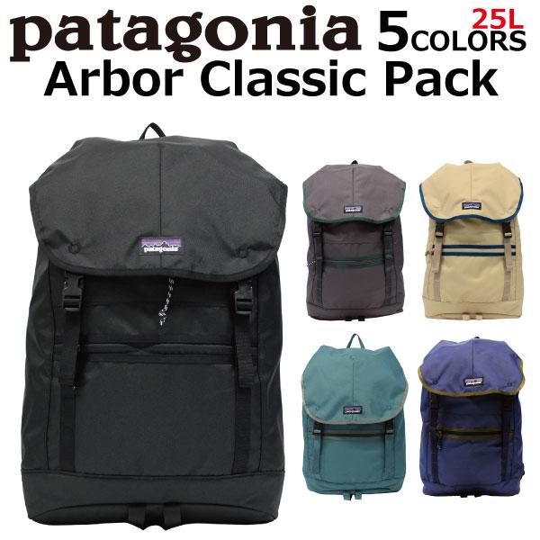 タイムセール開催中!9/30 23:59まで patagonia パタゴニア Arbor Classic Pack アーバー クラシック パック バックパックリュック リュックサック デイパック バックパック バッグ メンズ レディース 25L A3 47958プレゼント ギフト 通勤 通学 送料無料