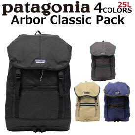 2ab33530553a patagonia パタゴニア Arbor Classic Pack アーバー クラシック パック バックパックリュック リュックサック デイパック バックパック  バッグ メンズ レディース 25L ...