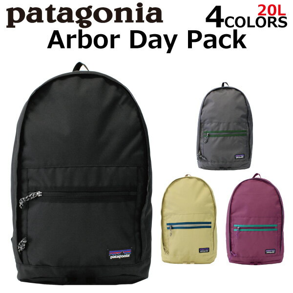 patagonia パタゴニア Arbor Day Pack アーバー デイ パックリュックサック デイパック バックパック バッグ メンズ レディース 20L B4 48016プレゼント ギフト 通勤 通学 送料無料