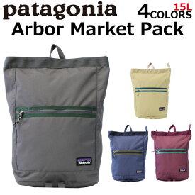 MAX1000OFFクーポン配布中!7/26 1:59まで patagonia パタゴニア Arbor Market Pack アーバー マーケット パックリュックサック デイパック バックパック バッグ メンズ レディース 15L B4 48021プレゼント ギフト 通勤 通学 送料無料