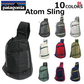 patagonia パタゴニア Atom Sling アトム スリング ボディバッグワンショルダーバッグ メンズ レディース 8L 48261プレゼント ギフト 通勤 通学 送料無料