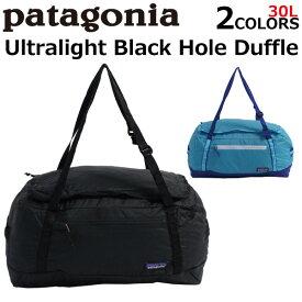 patagonia パタゴニア Ultralight Black Hole Duffle 30L ウルトラライト・ブラックホール・ダッフル 30Lボストンバッグ ダッフル メンズ レディース 30L A4 49075プレゼント ギフト 通勤 通学 送料無料