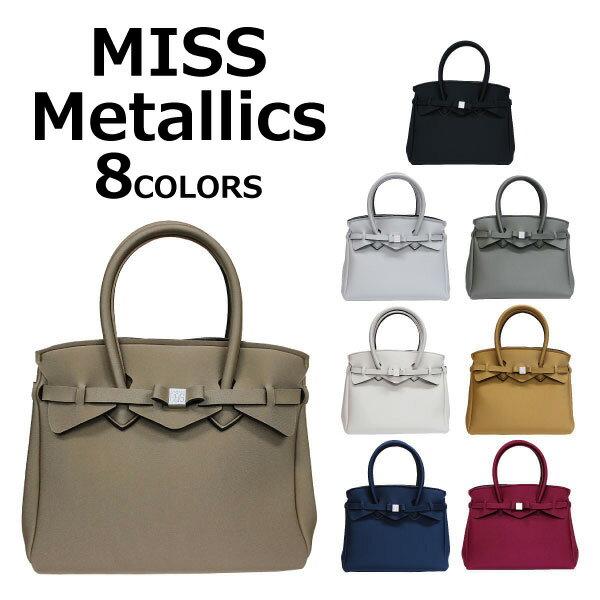 SAVE MY BAG セーブマイバッグ MISS Metallics ミス メタリック ハンドバッグレディース 10204Nプレゼント ギフト 通勤 通学 送料無料