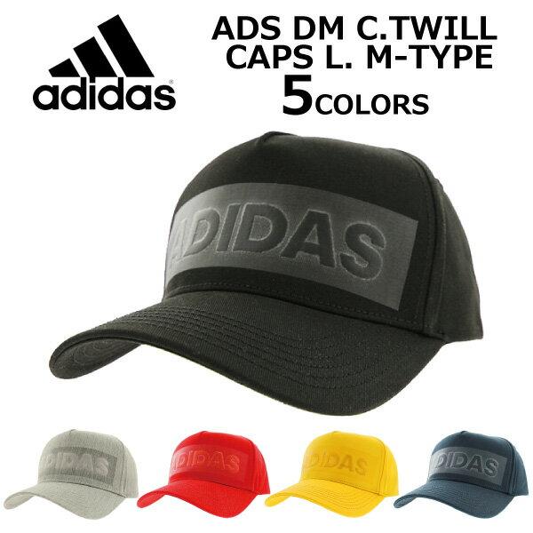 adidas アディダス ADS DM C.TWILL CAPS L. M-TYPE ツイル キャップ帽子 メンズ レディース 185-111706プレゼント ギフト 通勤 通学