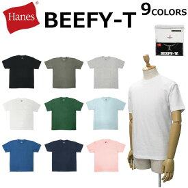 Hanes ヘインズ BEEFY-T ビーフィーTシャツカットソー 半袖 クルーネック メンズ H5180プレゼント ギフト 通勤 通学