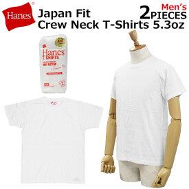 Hanes ヘインズ JAPAN FIT Crew Neck T-Shirts 5.3oz ジャパン フィット クルーネック Tシャツカットソー 半袖 2枚組 メンズ ホワイト H5310-010プレゼント ギフト 通勤 通学