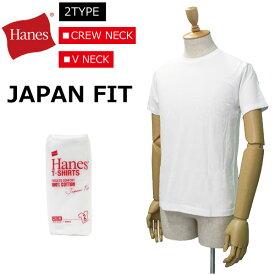 Hanes ヘインズ JAPAN FIT 100% COTTON ジャパン フィット コットン Tシャツカットソー 半袖 2枚組 クルーネック Vネック メンズ H5110 H5115プレゼント ギフト 通勤 通学