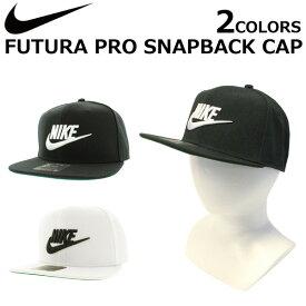 NIKE ナイキ FUTURA PRO SNAPBACK CAP フューチュラ プロ スナップバック キャップ帽子 キャップ ロゴ メンズ レディース 891284プレゼント ギフト 通勤 通学