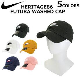年末セール開催中!12/11 1:59まで NIKE ナイキ H86 FUTURA WASHED CAP ヘリテージ86 フューチュラ ウォッシュド キャップ帽子 キャップ ロゴ メンズ レディース 913011プレゼント ギフト 通勤 通学