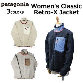 年末セール開催中!12/11 1:59まで patagonia パタゴニア Women's Classic Retro-X Jackett ウィメンズ クラシック レトロ ジャケット ボアジャケットアウター レディース 23074プレゼント ギフト 通勤 通学 送料無料